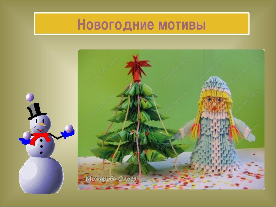 Новогодние мотивы