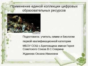 Применение единой коллекции цифровых образовательных ресурсов Подготовила: уч