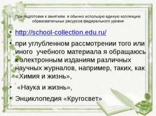 При подготовке к занятиям я обычно использую единую коллекцию образовательных