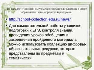 Во вкладке «Новости» мы узнаем о новейших внедрениях в сфере образования, зак