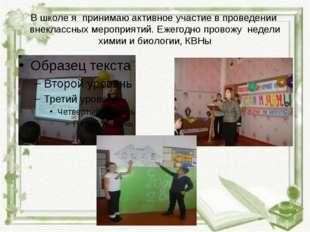 В школе я принимаю активное участие в проведении внеклассных мероприятий. Е