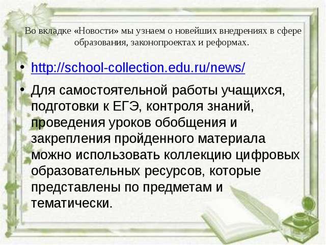 Во вкладке «Новости» мы узнаем о новейших внедрениях в сфере образования, зак...