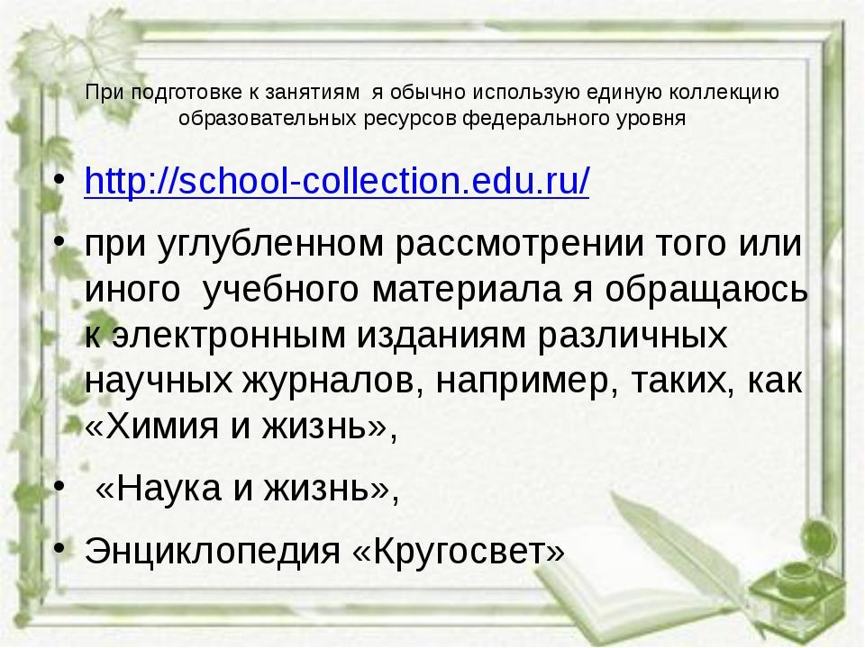 При подготовке к занятиям я обычно использую единую коллекцию образовательных...