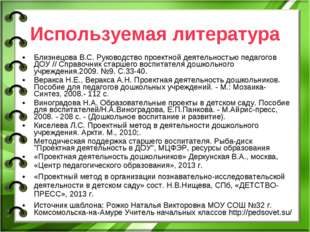 Используемая литература Близнецова В.С. Руководство проектной деятельностью п