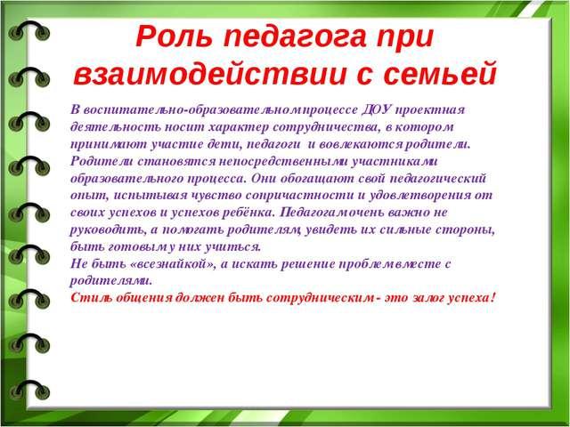 Роль педагога при взаимодействии с семьей В воспитательно-образовательном про...