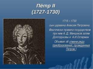Пётр II (1727-1730) 1715 – 1730 сын царевича Алексея Петровича Фактически пра