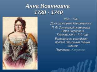 Анна Иоанновна 1730 - 1740 1693 – 1740 Дочь царя Ивана Алексеевича и П. Ф. Са