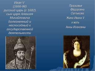 Иван V (1666-96) русский царь (с 1682), сын царя Алексея Михайловича Болезнен