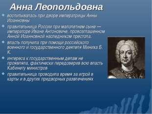 Анна Леопольдовна воспитывалась при дворе императрицы Анны Иоанновны правител