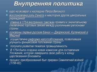 Внутренняя политика курс на возврат к наследию Петра Великого восстановлена р