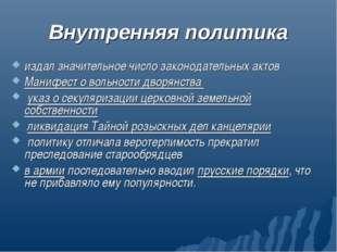 Внутренняя политика издал значительное число законодательных актов Манифест о
