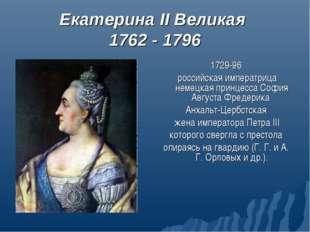Екатерина II Великая 1762 - 1796 1729-96 российская императрица немецкая прин