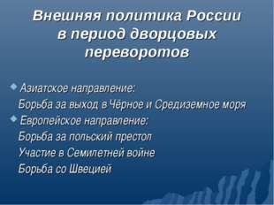 Внешняя политика России в период дворцовых переворотов Азиатское направление: