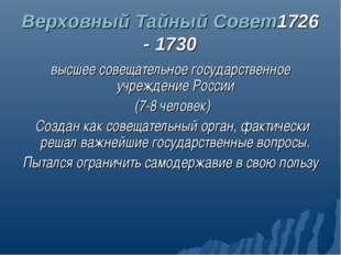Верховный Тайный Совет 1726 - 1730 высшее совещательное государственное учреж
