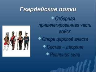 Гвардейские полки Отборная привилегированная часть войск Опора царской власти