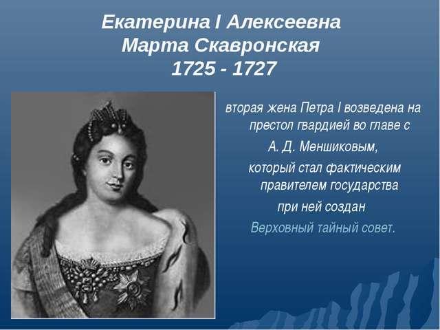 Екатерина I Алексеевна Марта Скавронская 1725 - 1727 вторая жена Петра I возв...