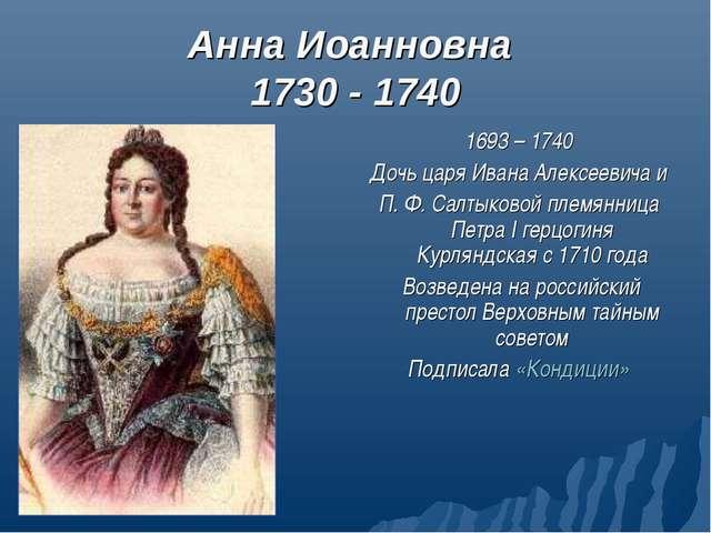 Анна Иоанновна 1730 - 1740 1693 – 1740 Дочь царя Ивана Алексеевича и П. Ф. Са...