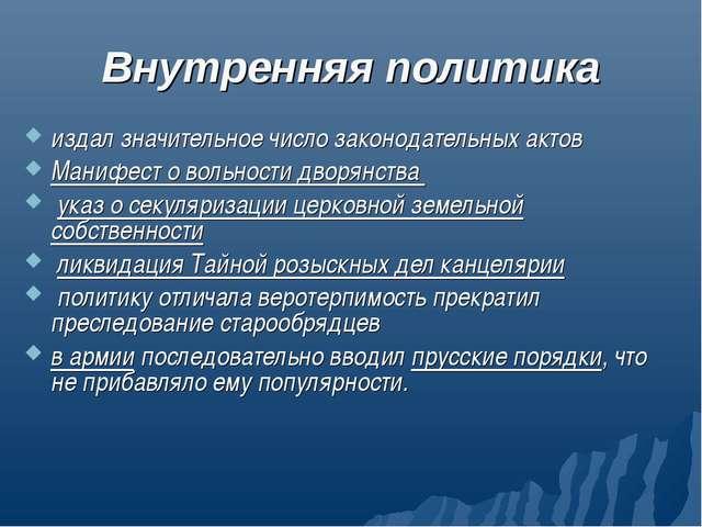 Внутренняя политика издал значительное число законодательных актов Манифест о...