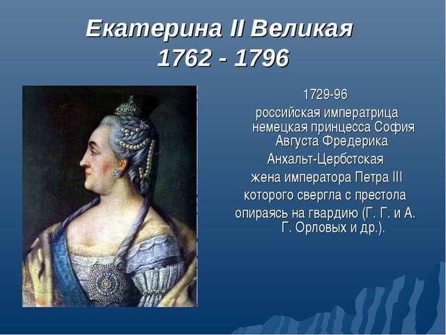 Екатерина II Великая 1762 - 1796 1729-96 российская императрица немецкая прин...