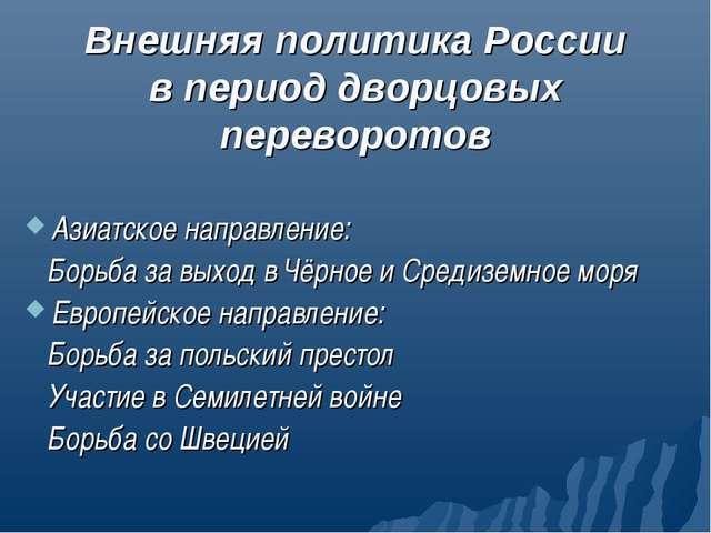 Внешняя политика России в период дворцовых переворотов Азиатское направление:...
