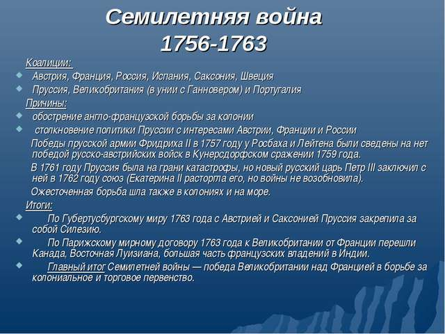 Семилетняя война 1756-1763 Коалиции: Австрия, Франция, Россия, Испания, Саксо...