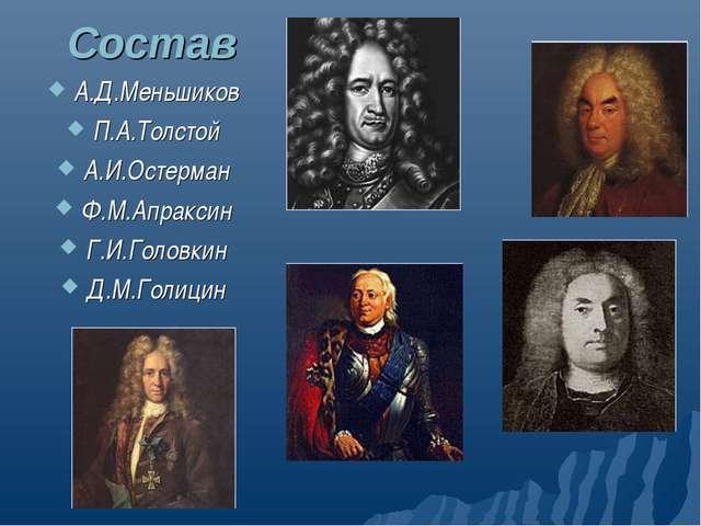 Состав А.Д.Меньшиков П.А.Толстой А.И.Остерман Ф.М.Апраксин Г.И.Головкин Д.М.Г...
