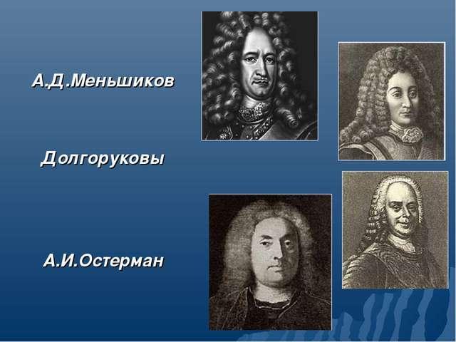 А.Д.Меньшиков Долгоруковы А.И.Остерман