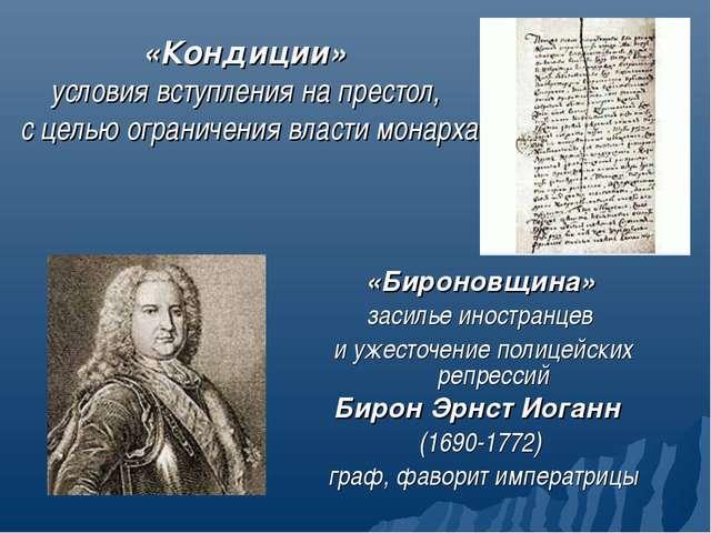 «Кондиции» условия вступления на престол, с целью ограничения власти монарха...