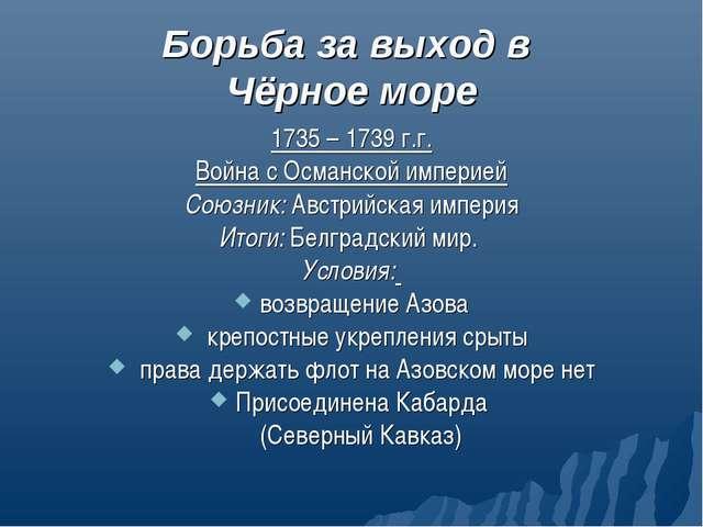 Борьба за выход в Чёрное море 1735 – 1739 г.г. Война с Османской империей Сою...