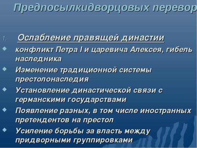 Предпосылки дворцовых переворотов: Ослабление правящей династии конфликт Пет...