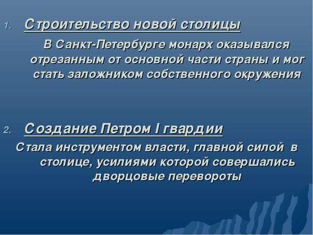 Строительство новой столицы В Санкт-Петербурге монарх оказывался отрезанным о...