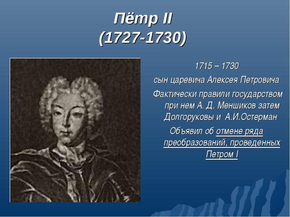 Пётр II (1727-1730) 1715 – 1730 сын царевича Алексея Петровича Фактически пра...