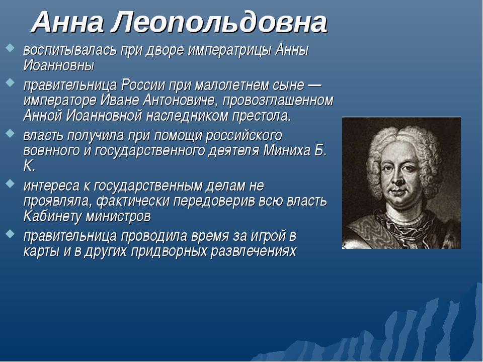 Анна Леопольдовна воспитывалась при дворе императрицы Анны Иоанновны правител...