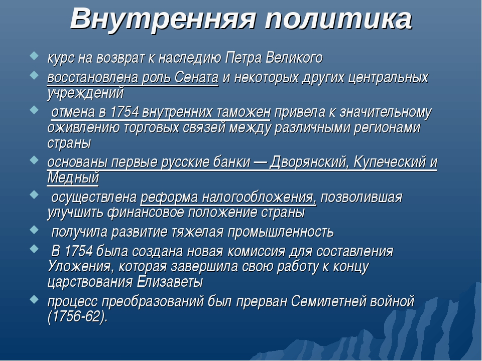 Внутренняя политика курс на возврат к наследию Петра Великого восстановлена р...