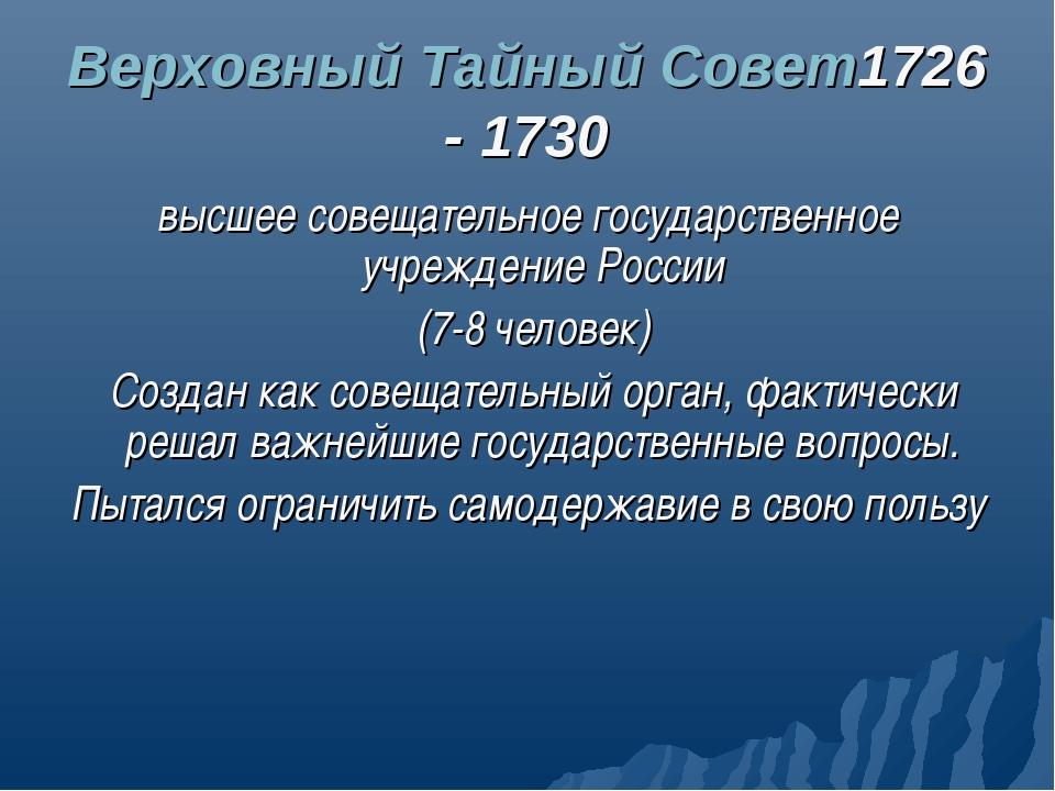 Верховный Тайный Совет 1726 - 1730 высшее совещательное государственное учреж...