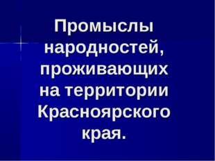 Промыслы народностей, проживающих на территории Красноярского края.
