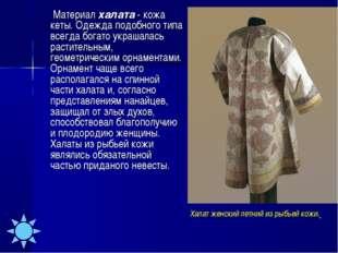 Материал халата - кожа кеты. Одежда подобного типа всегда богато украшалась
