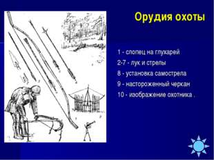 Орудия охоты 1 - слопец на глухарей 2-7 - лук и стрелы 8 - установка самостр