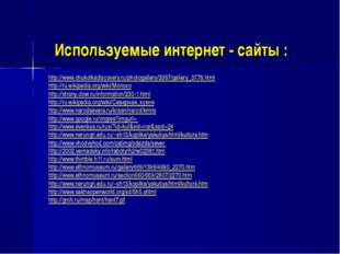 Используемые интернет - сайты : http://www.chukotkadiscovery.ru/photogallery/