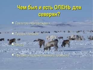 Чем был и есть ОЛЕНЬ для северян? Средство передвижения Продукт питания Шкура