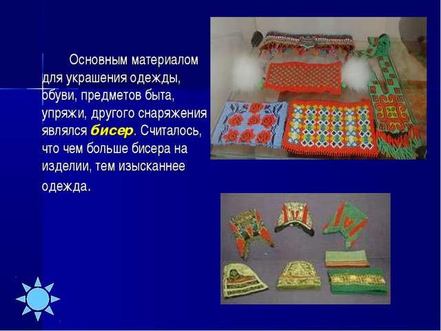 Основным материалом для украшения одежды, обуви, предметов быта, упряжи, др...