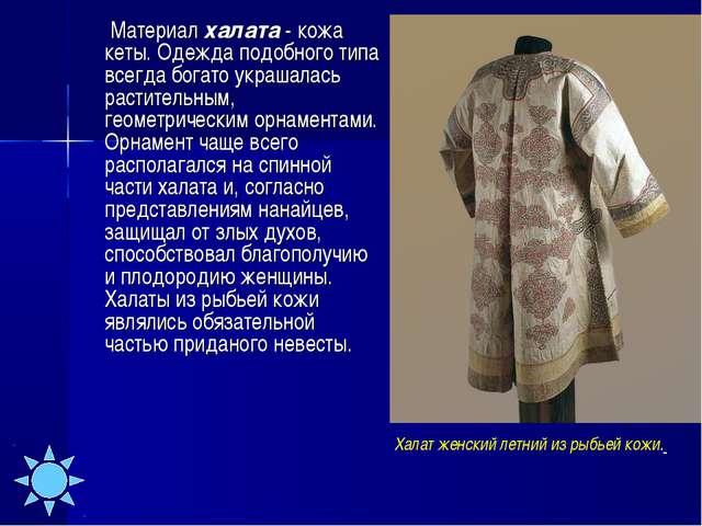 Материал халата - кожа кеты. Одежда подобного типа всегда богато украшалась...