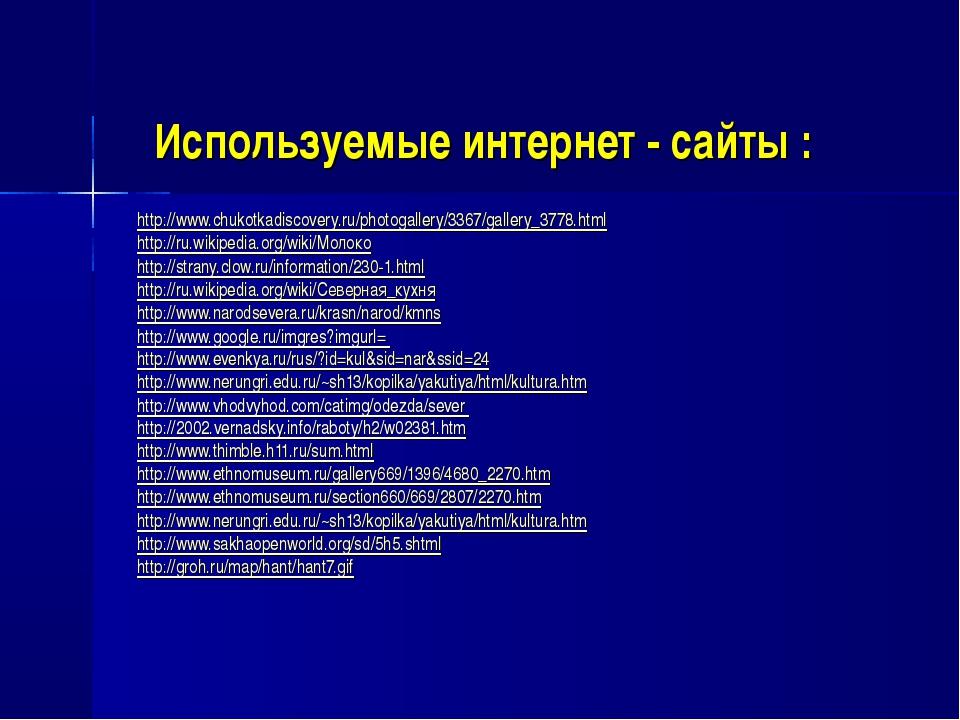 Используемые интернет - сайты : http://www.chukotkadiscovery.ru/photogallery/...