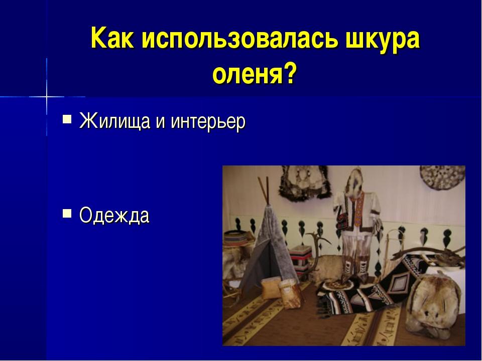 Как использовалась шкура оленя? Жилища и интерьер Одежда