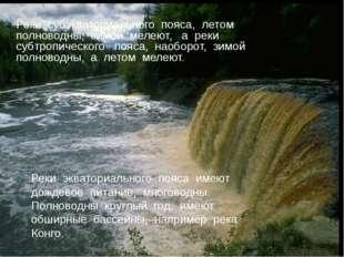 Реки тропического пояса в большинстве своем относятся к бассейну внутреннего