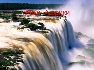 Реки Африки.