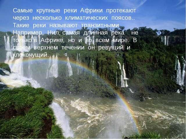 А в нижнем течении Нил , вырвавшись на равнину, спокоен и миролюбив. Равнинны...