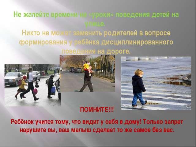 Не жалейте времени на «уроки» поведения детей на улице. Никто не может замени...