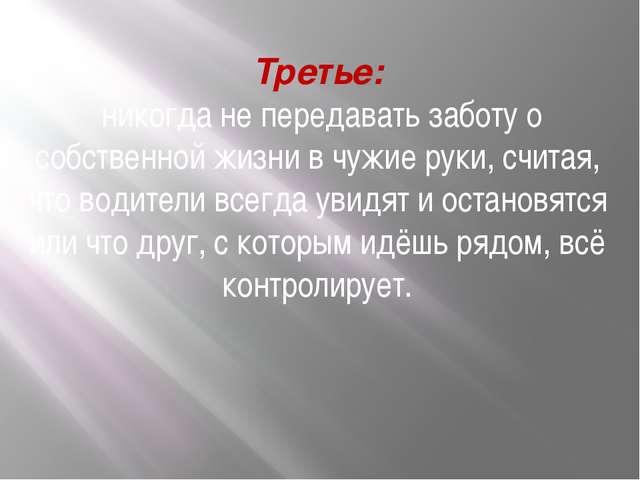 Третье: никогда не передавать заботу о собственной жизни в чужие руки, считая...