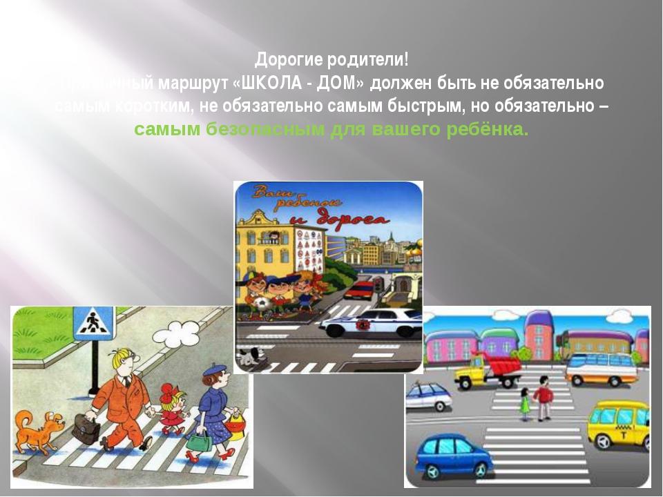 Дорогие родители! Привычный маршрут «ШКОЛА - ДОМ» должен быть не обязательно...